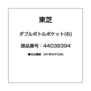 44038394 [ダブルボトルポケット(右)]