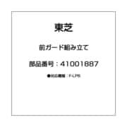 41001887 [前ガード組み立て]