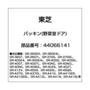 44066141 [冷蔵庫用 パッキン(野菜室ドア)]