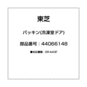 44066148 [パッキン(冷凍室ドア)]