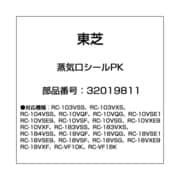 32019811 [炊飯器用 蒸気口シールパッキン]