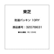 32078631 [防湿パッキン 10RY]