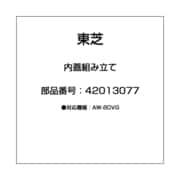 42013077 [内蓋組み立て]