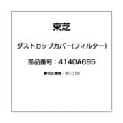 4140A695 [ダストカップカバー(フィルター)]