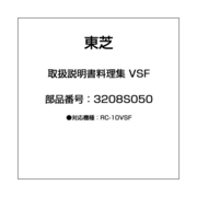 3208S050 [取扱説明書料理集 VSF]