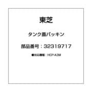 32319717 [タンク蓋パッキン]
