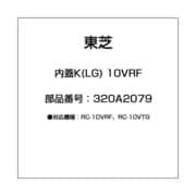 320A2079 [炊飯器用 内蓋]