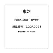 320A2081 [内蓋K(DG) 10VRF]