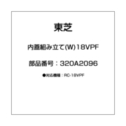 320A2096 [炊飯器用 内蓋]