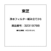 32319788 [浄水フィルター組み立て(H)]