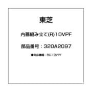 320A2097 [内蓋組み立て(R)10VPF]