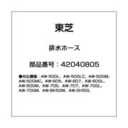 42040805 [全自動洗濯機用 排水ホース]