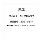 32319874 [コーヒーメーカー用 フィルターカップ]