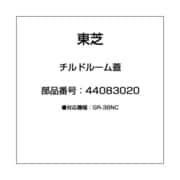 44083020 [チルドルーム蓋]