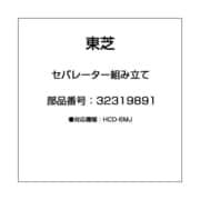 32319891 [セパレーター組み立て]
