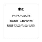 44085679 [冷蔵庫用 チルドルーム天井板]
