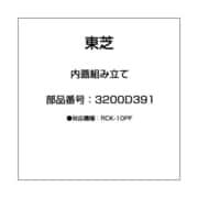 3200D391 [内蓋組み立て]