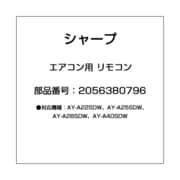 2056380796 [エアコン用 リモコン]