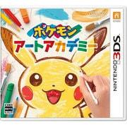 ポケモンアートアカデミー [3DSソフト]