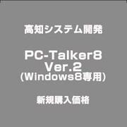 PC-Talker8 Ver.2(Windows8専用) [ライセンスソフト]