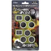 PS4/PS3コントローラー用 [FPSアシストキャップ AIM SNIPER]