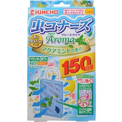 虫コナーズ アロマ プレートタイプ アクアミントの香り 150日
