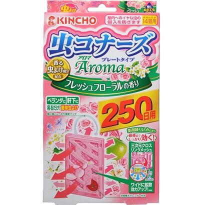 虫コナーズ アロマ プレートタイプ フレッシュフローラの香り 250日