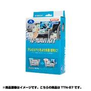 TTN-87 テレビ&ナビキット 切替タイプ