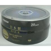 VD-R120M20J [DVD-R 1-16倍速対応 日本製ホワイトプリンタブル 20枚スピンドル]