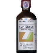 クレゾール石ケン液 100mL [第2類医薬品 殺菌消毒薬]