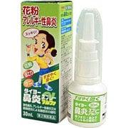 タイヨー鼻炎スプレーアルファ 30mL [第2類医薬品 鼻洗浄・鼻腔スプレー]
