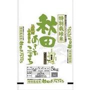 特別栽培米JAふるさと 秋田あきたこまち 平成27年産 5kg
