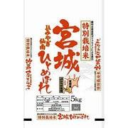 特別栽培米JA仙南 宮城ひとめぼれ 平成26年産 5kg