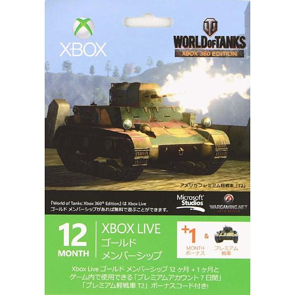 Xbox360 Live 12+1ヵ月 GMS World of Tanks [プリペイド式カード]