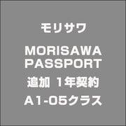 MORISAWA PASSPORT 追加 1年契約 A1-05クラス [ライセンスソフト]