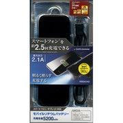 RBBA042 [高輝度LEDライト モバイルリチウムバッテリー 5200mAh USB出力:1ポート 最大:2.1A ブラック]