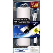 RBBA043 [高輝度LEDライト モバイルリチウムバッテリー 5200mAh USB出力:1ポート 最大:2.1A ホワイト]