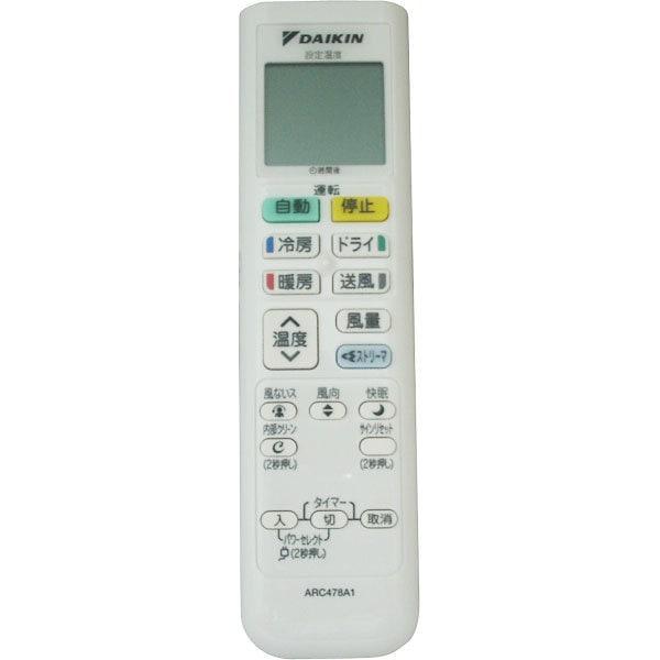 ARC478A1 [エアコン用 リモコン 2208994]