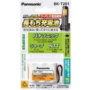 BK-T201 [充電式ニッケル水素電池 コードレス電話機用]