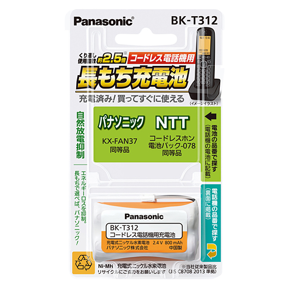BK-T312 [充電式ニッケル水素電池 コードレス電話機用]
