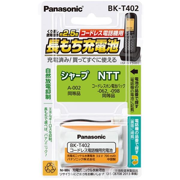 BK-T402 [充電式ニッケル水素電池 コードレス電話機用]