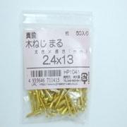HP1041 [真鍮木ネジ丸2.4×13 50入]