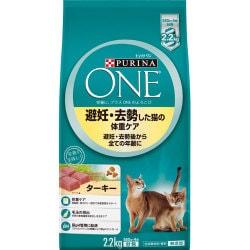 ピュリナワンキャット [避妊・去勢した猫の体重ケア 子ねこから全ての年齢に ターキー 2.2kg]