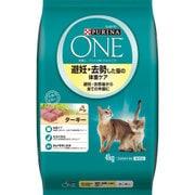 ピュリナワン キャット 避妊・去勢した猫の体重ケア 子ねこから全ての年齢に 4kg [キャットフード]