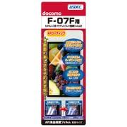 AR液晶保護フィルム F-07F