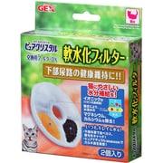 ピュアクリスタル 軟水化フィルター 猫用 [2個入]