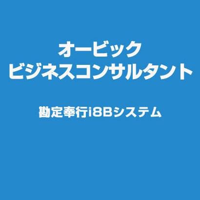 勘定奉行i8Bシステム [ライセンスソフト]