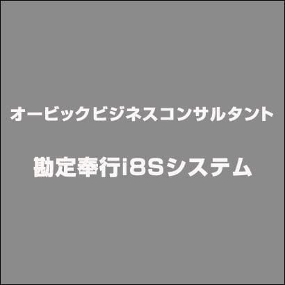 勘定奉行i8Sシステム [ライセンスソフト]