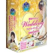 感動かんたん!ウエディング フォトムービー6 結婚式おまかせパック [Windowsソフト]