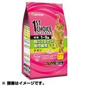 ファーストチョイス キャットフード [1歳~9歳 成猫 味にうるさい室内猫用 毛玉コントロール チキン 1.4kg]